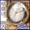 DULTON ダルトンウォールクロック WALL CLOCK S52641 掛け時計 小物 置物 時計 壁掛け時計 壁掛け 電池交換 24時 レトロフューチャー
