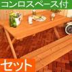 ガーデンテーブルセット バーベキューテーブル ガーデンベンチ 木製ベンチ 天然木 ベランダ テラス バーベキューコンロが置ける 4人用 四人用 6人用