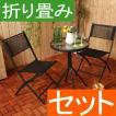 ガーデンチェア ガーデンテーブルセット 丸テーブル ガーデンチェアー 折りたたみ椅子 折り畳みイス ガラステーブル テラス 2人用