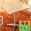 ガーデンテーブル アルミテーブル カフェテーブル 軽量 軽い アルミ 正方形 四角型 スクエア 2人用 二人用 おしゃれ オシャレ シンプル ベランダ テラス 庭