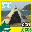 ロゴス LOGOS ナバホTepee 400 ワンポールテント ティピー ティピ インディアン 三角形 三角 大型 UVカット 紫外線カット ベンチレーション 組立て簡単 撥水