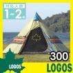 テント ロゴス LOGOS ナバホTepee 300 ワンポールティピー ティピ インディアン 三角形 UVカット おしゃれ オシャレ 撥水 メッシュ