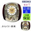 SEIKO セイコー 掛時計 電波時計 電波掛け時計 電波掛時計 掛け時計 壁掛け時計 壁掛時計 からくり時計 メロディー 音楽 おしゃれ ステップムーブメント