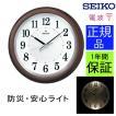SEIKO セイコー 掛時計 電波時計 電波掛け時計 掛け時計 壁掛け時計 電波時計 光る ライト 静か ステップムーブメント 防災 地震対策 揺れ シンプル アナログ