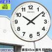 SEIKO セイコー 掛け時計 壁掛け時計 掛時計 大型掛け時計 屋外 防雨 直径45cmセイコー 大型 大きい 防水 防雨 屋外用 ステンレス 公共 アナログ