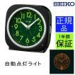 SEIKO セイコー 置時計 目覚まし時計 置き時計 スイープムーブメント 連続秒針 アラーム  スヌーズ 卓上 アナログ 自動点灯 光る ライト付き 夜間点灯