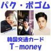 パク・ボゴム/ 韓国交通カード T-money
