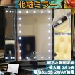 化粧鏡 化粧ミラー 鏡 三面鏡 女優ミラー 卓上 led付き 折りたたみ 拡大鏡 2&3倍 明るさ調節可能 180回転 電池USB 2WAY給電