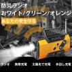 非常用照明器具 ラジオライト 手回し充電 USB充電 防災ラジオ SOSアラーム 地震 震災 津波 台風 停電緊急対策 スマホ充電可能 手巻きラジオ 日本語説明書