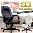 チェアー おしゃれ オフィスチェアー パソコンチェアー イス 3D座面仕様のオフィスチェア -Dthree-ディースリー(天使の座面シリーズ)