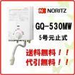 ガス湯沸かし器  ノーリツ GQ-530MW  ガス湯沸器 ガス瞬間湯沸かし器 元止式  GQ-520MW後継品