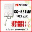 ガス湯沸かし器  ノーリツ GQ-531MW 1プッシュ2レバー ガス湯沸器 ガス瞬間湯沸かし器 元止式  GQ-521MW後継品
