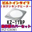 パナソニック IHクッキングヒーター KZ-11BP+KZ-C30 本体+操作部カバーセット 1口 ビルトインタイプ 送料無料 代引無料