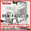 食器洗い乾燥機 ビルトイン リンナイ RSW-F402C-B フロントオープンタイプ (ブラック)