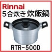 リンナイ 炊飯鍋 RTR-500D  5合炊き ガステーブル ガスコンロ用   ガラス蓋