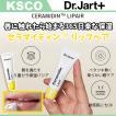 DR.JART+ ドクタージャルト セラマイディン リップペア 7g カサカサの唇をケア マスクで疲れる唇をケア 韓国コスメ