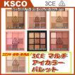 3CE スタイルナンダ マルチアイカラーパレット ドライブーケ 9色 アイシャドウ ソフトマット キレイな透明発色力 アイシャドウパレット 韓国コスメ
