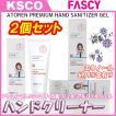 2個セット FACSY ハンドジェル 60ml チューブタイプ アルコール 69.9%含有 携帯用 韓国コスメ 正規品