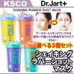 Dr.jart ドクタージャルト 選べる3個セット シェイキング ラバー ショット マスクパック 4種類 混ぜて振ったらマスクパック 韓国コスメ 正規品