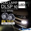 フォグランプ バックランプ LED led 2個セット ミニサイズLED ワークライト スポット 10w 12/24v兼用 プロジェクター バックランプに