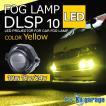 フォグランプ LED led 3000k イエロー光 スポット プロジェクター 10w 12v 24v 兼用 防水 13ヵ月保証