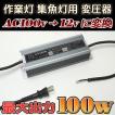 変圧器 直流電源 AC100v を DC12v に変換 最大100wまで 家庭用電源から 作業灯 集魚灯 サーチライト が使用可能に 13ヵ月保証