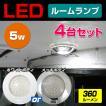 ルームランプ 室内灯 車内灯 LED led 4台セット 54連発LEDルームランプ 丸型メッキタイプ 12/24v兼用 5w ドアスイッチ付き 税込