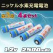 TrustFire社製 ニッケル水素充電池 単3形 1.2v 2500mAh 4本セット 保護ケース付き