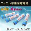TrustFire社製 ニッケル水素充電池 単4形 1.2v 900mAh 4本セット 保護ケース付き