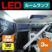 LED ルームランプ 室内灯 車内灯 3w 30LED 24v 12v 兼用 ロングサイズ 車 船 トラック トラクターに