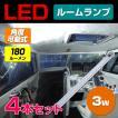 ルームランプ 室内灯 車内灯 LED led 4本セット 30連発LEDルームランプ・室内灯・車内灯 12/24v兼用 3w ロングサイズ 車内・船内に 税込