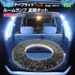 LED テープライト ルームランプ/室内灯 お手軽換装キット 3mタイプ 12v用 発光色:ホワイト 電源ソケット 延長配線付き 3528SMD