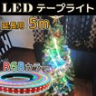 LEDテープライト RGBカラー 長さ5m 延長用 12v 防水 ◆13ヵ月保証