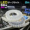 LED テープライト 作業灯 船のデッキライト 24v 2m 56w 防水 240LED ボート 漁船の照明に 影が出来にくく明るくて使いやすい 13ヵ月保証