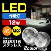 作業灯 ワークライト バックランプ LED ミニサイズLED作業灯 12/24v兼用 12w 広角スポット 黒 バックランプ SUS316