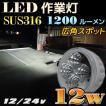 作業灯 ワークライト バックランプ LED ミニサイズLED作業灯 12/24v兼用 12w 広角スポット 白 バックランプ SUS316