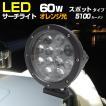 船 サーチライト LED 60w オレンジ 24v 12v 兼用 スポットタイプ 防水 ボートの前照灯 600m照射