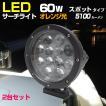 LED サーチライト 船 ボート 2台セット 船舶専用 600m照射 LEDサーチライト 60w 12/24v 送料無料
