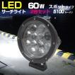 船 サーチライト LED 60w 24v 12v 兼用 スポットタイプ 防水 ボートの前照灯 600m照射 2台セット