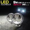 作業灯 ワークライト バックランプ LED 超ミニサイズLED作業灯 12/24v兼用 9w 広角スポット 2個セット バックランプに