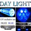 LEDデイライト 28灯 ブルー 12V 2個セット _28043