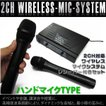 ワイヤレスマイク 受信機 セット 2CH マイク2本 同時使用 ハンドマイクタイプ  ダブル  カラオケ/イベント/会議/説明会_73007