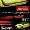 シエンタ 170系 LED リフレクター 車検対応 高輝度×60LED スモール/ブレーキ連動 反射材 リフレクターレンズ トヨタ 新型 パーツ あす つく _59845