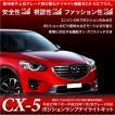 マツダ CX-5 ポジション デイライト キット 車検対応 全グレード LED CX5  あすつく対応 _59937