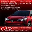 トヨタ CH-R ポジション デイライト キット 車検対応 全グレード LED TOYOTA CHR  あすつく対応 _59939