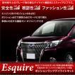 トヨタ エスクァイア ポジション デイライト キット 車検対応 LED 外装 専用パーツ  あすつく対応 _59942