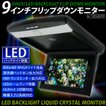 フリップダウンモニター 9インチ LED液晶 _43108