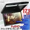 フリップダウンモニター/17.3インチ/HDMI/LED/黒/12V/24V/_43126(6366)