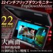 フリップダウンモニター/22インチ LED/液晶/高画質 超大画面/HDMI/WSXGA/ワイド液晶 /赤外線/FMトランスミッター/黒/  バックライト/ _43130(6370)