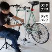 自転車スタンド ディスプレイ メンテナンス 整備 グラビティスタンド  軽量 コンパクト 折り畳みOK アルミサイクルスタンド 自転車収納 _86080